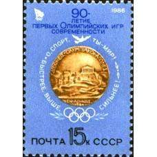 1986 90-летие первых Олимпийских Игр.Медаль Первых Олимпийских игр
