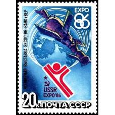 1986 Всемирная выставка ''ЭКСПО-86''