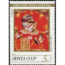 1989 Искусство.Э.Зеленин. Дама в шляпе