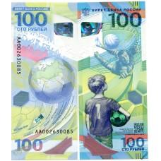 100 рублей 2018 Чемпионат Мира по Футболу, серия АА