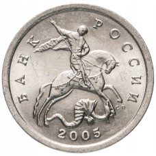 5 копеек 2005 СПМД