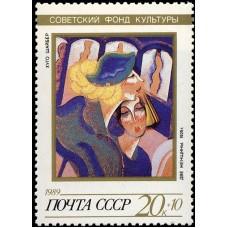 1989 Искусство.Хуго Шайбер. Две женщины