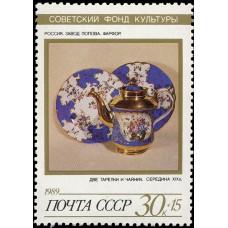 1989  Искусство.Две тарелки и чайник завода Попова