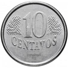 10 сентаво Бразилия 1994-1997