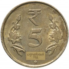 5 рупий Индия  2011-2019