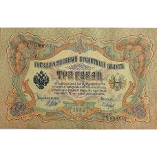 3 рубля 1905 VG-F