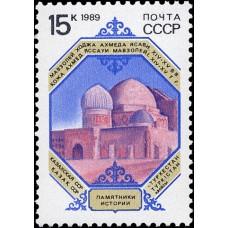 1989 Архитектурные памятники отечественной истории.Туркестан. Мавзолей Ясави