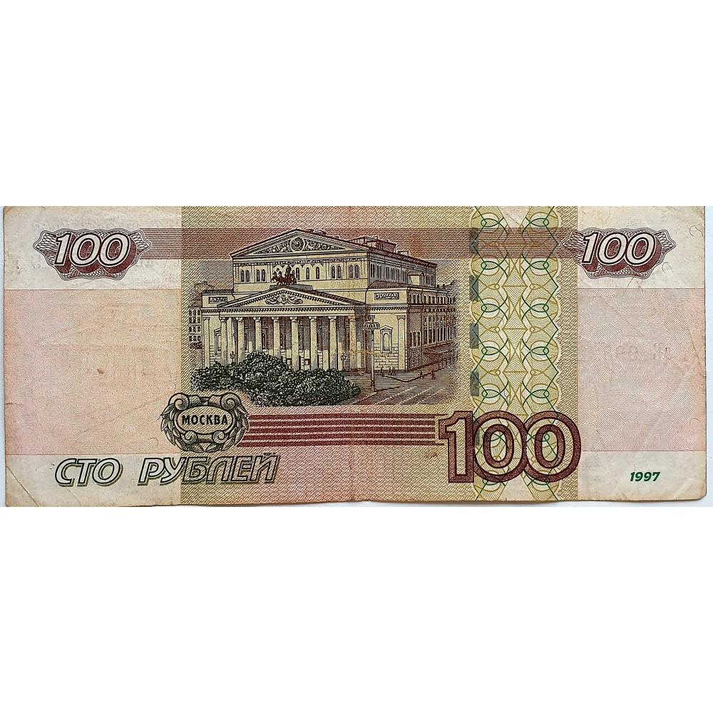 100 рублей 1997(2004) аВ 9932219