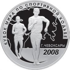 3 рубля Кубок Мира по Спортивной Ходьбе (г. Чебоксары) 2008 года - серебро Proof