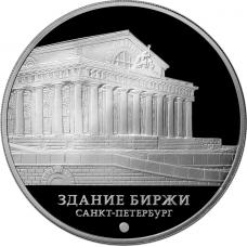 3 рубля  2016 Здание Биржи, г. Санкт-Петербург - серебро Proof