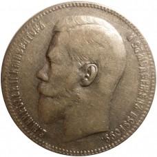 1 рубль 1897 года, Николай II, АГ. Серебро.
