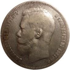 1 рубль 1898 года, Николай II, АГ. Серебро.