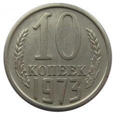 10 копеек СССР 1973 года.