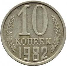 10 копеек СССР 1982 года.