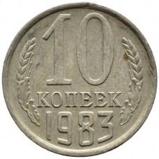 10 копеек СССР 1983 года.