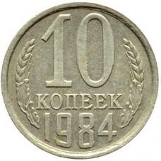 10 копеек СССР 1984 года.
