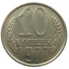 10 копеек СССР 1977 года.