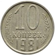 10 копеек СССР 1981 года.