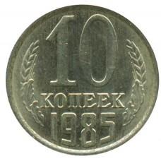 10 копеек СССР 1985 года.