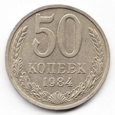 50 копеек СССР 1984 года