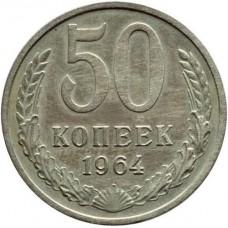 50 копеек СССР 1964 года