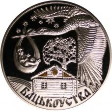 20 рублей 2012 Отцовство - Беларусь. Серебро.