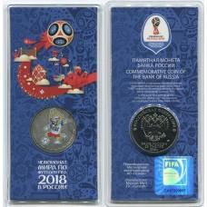 25 рублей 2017 ЧМ по Футболу 2018 FIFA цветная - Волк Забивака - Чемпионат Мира, цветной, 3-й выпуск