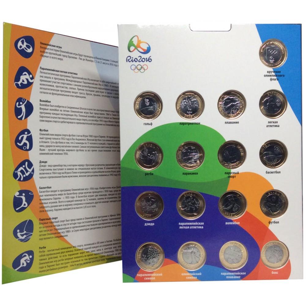 Набор 1 реал 2016 года Бразилия - Олимпиада в РИО - 17 монет в альбоме