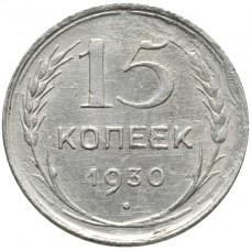 15 копеек 1930  года. Серебро. Состояние XF