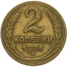 2 копейки СССР 1926 года