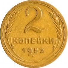 2 копейки СССР 1952 года