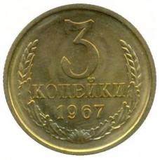 3 копейки СССР 1967 года