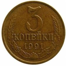 3 копейки СССР 1991 года М