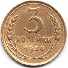 3 копейки СССР 1936 года.
