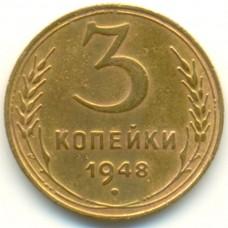 3 копейки СССР 1948 года.