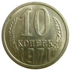 10 копеек СССР 1971 года.