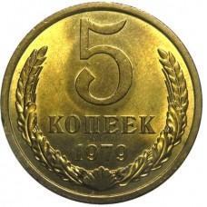 5 копеек СССР 1979 года.