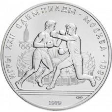 10 рублей 1979 Бокс UNC - Олимпиада 1980 года