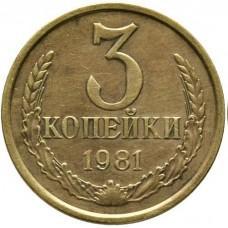 3 копейки СССР 1981 года