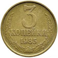 3 копейки СССР 1985 года