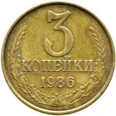 3 копейки СССР 1986 года