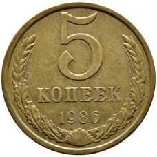 5 копеек СССР 1986 года.