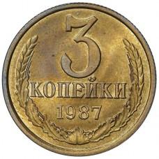 3 копейки СССР 1987 года