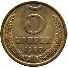 5 копеек СССР 1987 года.