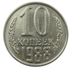 10 копеек СССР 1988 года.