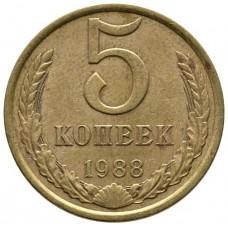 5 копеек СССР 1988 года.