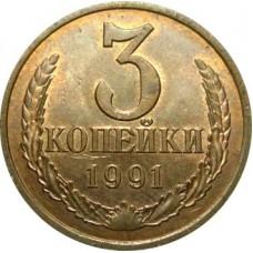 3 копейки СССР 1991 года Л