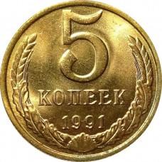 5 копеек СССР 1991 года (Л)