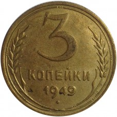 3 копейки СССР 1949 года.