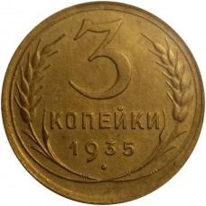 3 копейки СССР 1935 года. Старого образца. Состояние XF